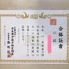 「漢字検定」合格しました~ご褒美貯金でモチベーションアップ~