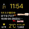 Apple Watchを使ったたすくま時間術
