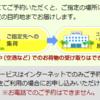 超便利!荷物を空港や自宅まで宅配してくれるサービス(JAL編)