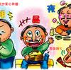 咽頭がん再発なし!喉と耳の違和感は 急性低音障害型感音難聴 だそうです