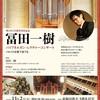 大阪■11/2■冨田一樹 パイプオルガン・レクチャーコンサート ~バロック音楽で奏でる~