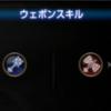 【MU Legend】ウェポンスキルモーションの考察【ダークロード】