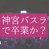 【乃木坂】6thバースデーライブ神宮で開催決定!あの人がついに卒業か!?