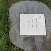 万葉歌碑を訪ねて(その1023)―愛知県豊明市新栄町 大蔵池公園(5)―万葉集 巻八 一六五六