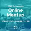 【オンラインMeetup イベントレポート】ZOZOテクノロジーズの大規模データ活用