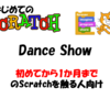 Scratch(スクラッチ)の使い方 初めてから1か月目!第一弾だ!!
