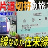 (15)新幹線なのか在来線なのかよくわからない乗り物に乗ったお話【最長片道切符の旅2021】[山形→横手]
