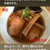 インスタグラムストーリー #218 らぁ麺 蒼空