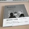 鷲尾和彦写真集『Station』夕書房、2020年