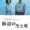 【映画】海辺の生と死 〜戦争下で人を愛することの覚悟〜