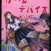 杉山実『ガール・デバイス』 女子高生に支配された地球。SFスペクタクルラブストーリー