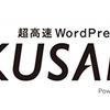 高速で動くWordPress環境を探して辿り着いた「KUSANAGI」に変えたら超速いし・安いし・データの転送容量制限ないしでかなり良かった