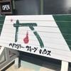 【スイーツ】帯広市「ペイストリーストーブハウス」お得な半額セール開催中