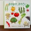 【絵本0022】言葉遊びが楽しい野菜の絵本:おやおや、おやさい