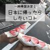 【海外生活あるある】現在ホームシックならぬジャパンシック中!日本に帰ったらしたいコトがありすぎる!