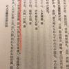左京日教の代には既に板本尊は偽作されていたか。