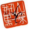 「猿板キリ番」感謝の品発表