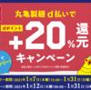 【d払い】丸亀製麺でd払いを使うと+20%のdポイント還元!