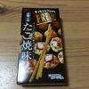 プリッツ日本味めぐり~たこ焼味~ from Japan