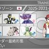 【S20最終2025-37位】ラグサンダーFINAL