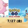 7月27日の スペシャル・ウィークエンドはラッキーも出やすくなるって!?