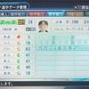 98.オリジナル選手 アーク・デューク選手 (パワプロ2018)