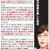 調査命じた稲田氏、一転疑惑の人に 自身は監察の対象外