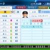 【サクセス選手・ドラフト用】実 和男(一塁手)【パワナンバー】