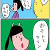 【子育て漫画】小学生の言う「ポプ」とは