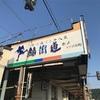 鯖街道ウルトラマラソン2017①前日編