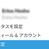 Slackで「Enter」で「送信」する設定
