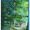 劇場アニメーション『言の葉の庭』を観て
