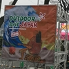 OUT DOOR DAY JAPAN。