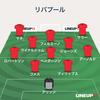【予想!?】マンチェスターC対リバプール プレミアリーグ20-21第8節スタメン予想!?
