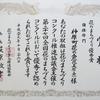 神原町花の会(花美原会)(311)  第27回全国花のまちづくりコンク-ルのの表彰状