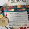 【遅報】飛騨高山ウルトラマラソン