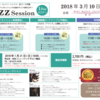 Jazz Session 1 Dayセミナーのご案内