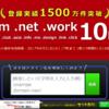 【はてなブログ】独自ドメイン(お名前.com)の取得・設定方法