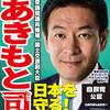 #秋元司 環境副大臣の失態が(だいたい)わかるまとめ #自民党政治検証