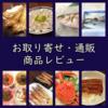【お取り寄せ・通販・商品レビュー】カテゴリー/まとめページ