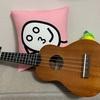 【音楽】ウクレレを買う。楽器って難しいんですね。