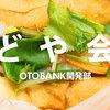 2017年1月のどや会ごはん - バインミー☆サンドイッチ -
