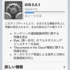 iOS5.0.1アップデートがリリース