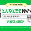 【どんなときもWiFi】の価値は?おすすめモバイルWi-Fiルーター5種を比較!
