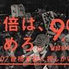 9/7の官邸前抗議は中止