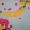 レコードです!! 高田渡です!! 高橋竹山です!!