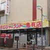 東京レジャーランド亀有店の訪問記