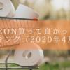 【2020年4月版】Amazonで買って良かったモノランキングTOP3