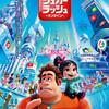 映画『シュガー・ラッシュ2 オンライン』感想/評価! ディズニー勢揃い!マーベルまでも!?