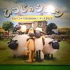 横浜人形の家『ひつじのショーン ショーンがYOKOHAMAにやってきた!』+常設展の感想など